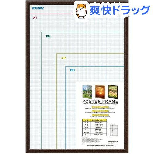ナカバヤシ 軽量木製ポスターフレーム 変形菊全 ブラウン フ-LPFW-KZ-BR(1コ入)【ナカバヤシ】【送料無料】