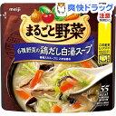 まるごと野菜 6種野菜の鶏だし白湯スープ(200g)【まるごと野菜】