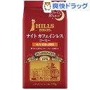 ヒルス ナイトカフェインレスコーヒー モカ100%(170g)【ヒルス】