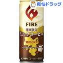 ファイア 関西限定ミルクコーヒー(245g*30本入)【ファイア】