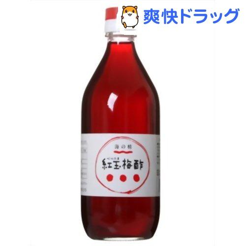 海の精 紅玉梅酢(500mL)【海の精】