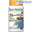 ディアナチュラ ブルーベリー with カシス・ルテイン(60粒入)【Dear-Natura(ディアナチュラ)】