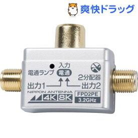 コンセント差込み型2分配器 屋内用 3224MHz対応 4K8K対応 FPD2PE(1台)