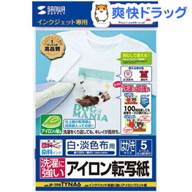 サンワサプライ インクジェット洗濯に強いアイロンプリント紙(白布用) JP-TPRTYNA6(5シート)【サンワサプライ】
