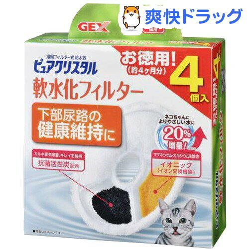 ピュアクリスタル 猫用フィルター式給水器 軟水化フィルター(4コ入)【ピュアクリスタル】
