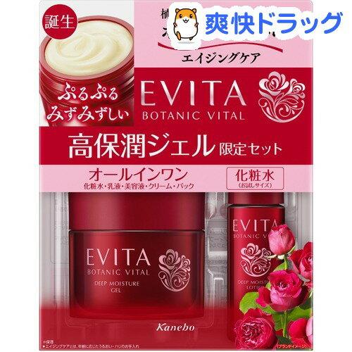 【企画品】エビータ ボタニバイタル ディープモイスチャージェルセット(1セット)【EVITA(エビータ)】