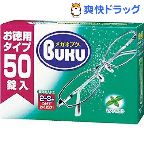 ニューメガネブク お徳用タイプ(50錠入)