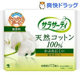 小林製薬 サラサーティ コットン100(112枚入)【サラサーティ】