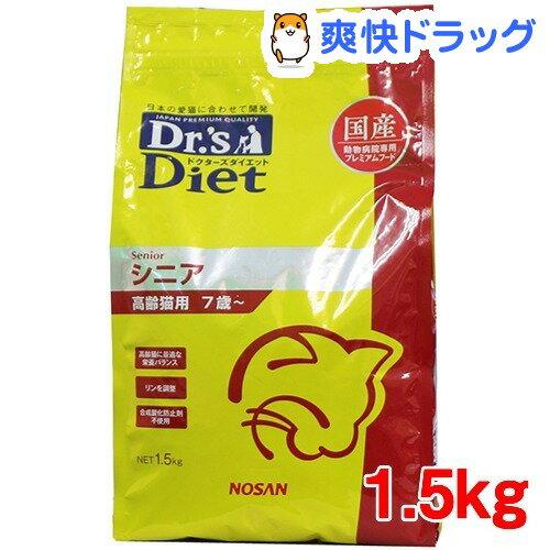 ドクターズダイエット 猫用 シニア(1.5kg)【ドクターズダイエット】
