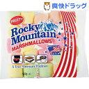 エスビーグローバル ロッキーマウンテン カラーマシュマロ(150g)【エスビーグローバル】