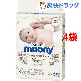 NEWナチュラル ムーニー テープ Sサイズ(58枚入*4袋セット)【ムーニー】