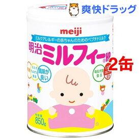 明治 ミルフィー HP(850g*2缶セット)【明治ミルフィー】
