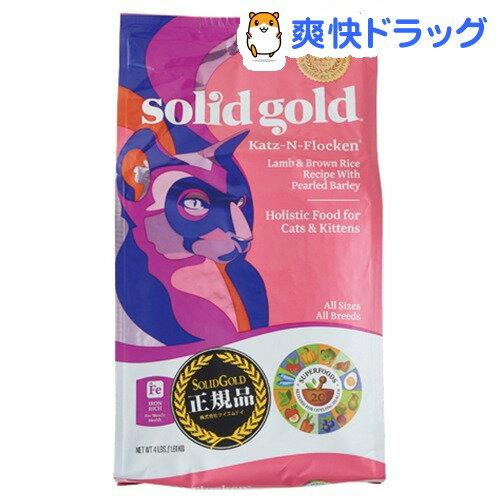 ソリッドゴールド カッツフラッケン(1.8kg)【ソリッドゴールド】