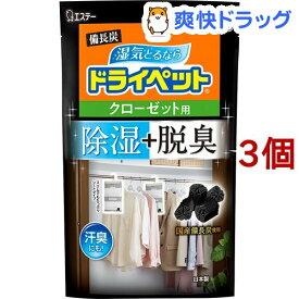 備長炭ドライペット 除湿剤 クローゼット用(2枚入*3コセット)【備長炭ドライペット】