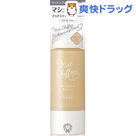 キス マットシフォン UVホワイトニングベースN 02 ナチュラル(37g)【キス】