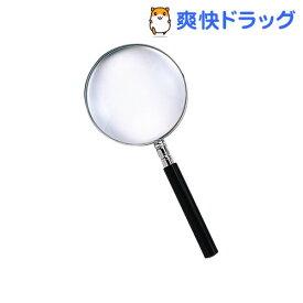 ハイライン 拡大鏡 75mm MG575(1コ入)【ハイライン(HiLINE)】