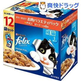 フィリックス やわらかグリル 成猫 お肉バラエティ チキン・ビーフ(840g)【フィリックス】