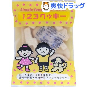 【訳あり】げんきタウン 123クッキー(25g)【げんきタウン】