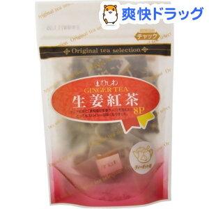 ひしわ 生姜紅茶(3g*8袋入)【ひしわ】