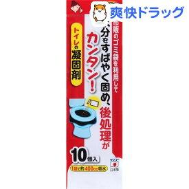 非常用トイレの凝固剤(10コ入)[防災グッズ]