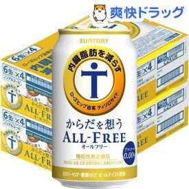 サントリー からだを想うオールフリー ノンアルコールビール(350ml*48本セット)【ouy_m1】【オールフリー】