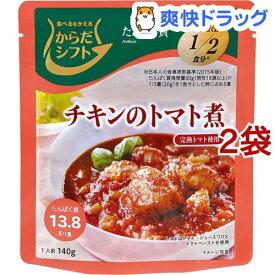 からだシフト たんぱく質 チキンのトマト煮(140g*2袋セット)【からだシフト】