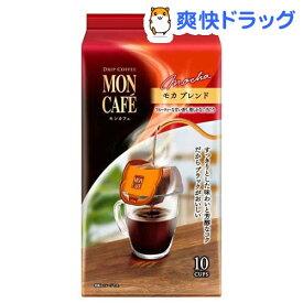 モンカフェ モカ ブレンド(10袋入)【モンカフェ】[コーヒー]