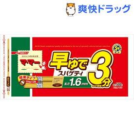 マ・マー 早ゆで3分スパゲティ 1.6mm チャック付結束タイプ(500g)【マ・マー】[パスタ]