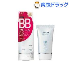 ちふれ BBクリーム 2(50g)【ちふれ】