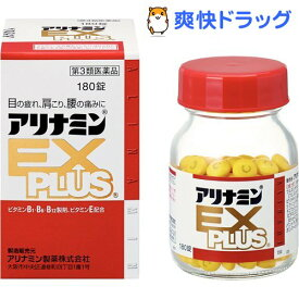 【第3類医薬品】アリナミンEXプラス(180錠入)【アリナミン】
