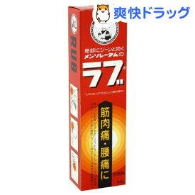 【第3類医薬品】メンソレータムのラブ(65g)【メンソレータム】