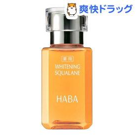 ハーバー 薬用ホワイトニングスクワラン(30ml)【ハーバー(HABA)】