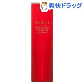 アスタリフト クレンジングオイル(120ml)【アスタリフト】