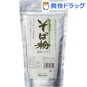 オーサワ そば粉(細挽)(300g)【オーサワ】