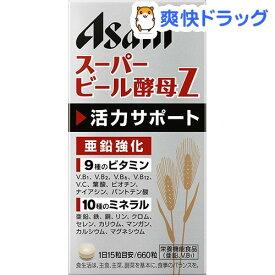 スーパービール酵母Z(660粒入)【スーパービール酵母】
