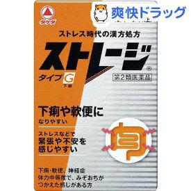【第2類医薬品】ストレージ タイプG(6包)【ストレージ】
