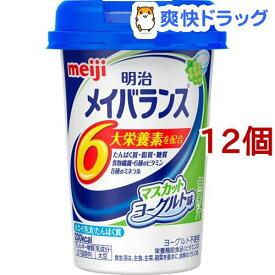 メイバランスミニ カップ マスカットヨーグルト味(125ml*12コセット)【メイバランス】