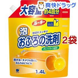 ルーキー 泡おふろの洗剤 大容量 詰替約4回分(1.4L*2コセット)【ルーキー】