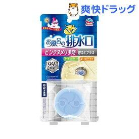 らくハピ お風呂の排水口 ピンクヌメリ予防 防カビプラス(1個入)【らくハピ】