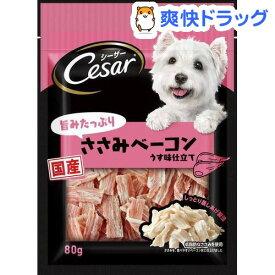 シーザースナック 旨みたっぷりささみベーコン(80g)【d_cesar】【シーザー(ドッグフード)(Cesar)】