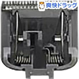 パナソニック ペットクラブ 犬用バリカン 部分カット用 替刃 ER9803(1コ入)