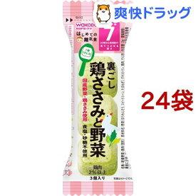和光堂 はじめての離乳食 裏ごし鶏ささみと野菜(2g*24袋セット)【はじめての離乳食】