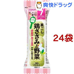 はじめての離乳食 裏ごし鶏ささみと野菜(2g*24袋セット)【はじめての離乳食】