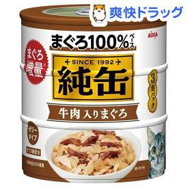 純缶 3P 牛肉入りまぐろ(1セット)【純缶シリーズ】[キャットフード]
