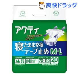 アクティ 寝たまま交換テープ止め M-L(20枚入)【アクティ】