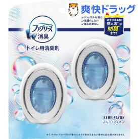 ファブリーズ W消臭 トイレ用消臭剤 ブルー・シャボン 2個パック(6ml*2個入)【ファブリーズ(febreze)】