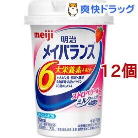 メイバランスミニ カップ ストロベリー味(125ml*12コセット)【メイバランス】