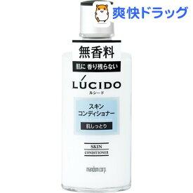 ルシード スキンコンディショナー(125ml)【ルシード(LUCIDO)】