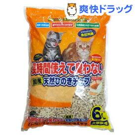 猫砂 ペットプロ 長時間使えて臭わない 天然ひのきチップ(6L)【ペットプロ(PetPro)】