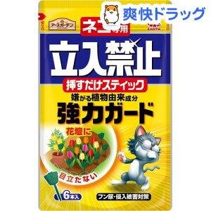 アースガーデン 猫よけ ネコ専用立入禁止 挿すだけスティック(6本入)【アースガーデン】
